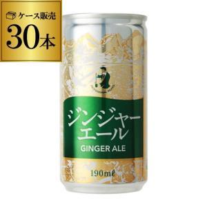 【190ml缶】【1ケース30本入】PROジンジャエール(ジンジャーエール)