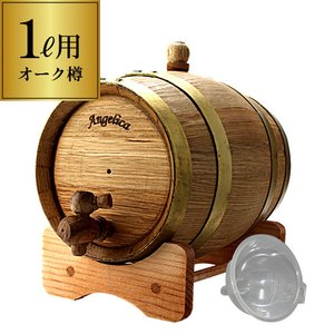 「アメリカン・ホワイトオーク」を使用した本格派のミニ樽が登場!! ウイスキーや焼酎などをミニ樽に入れ...