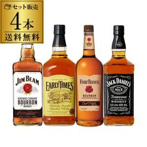【すべて大容量1L!バーボン4本 セット内容】   ●ジムビーム 1L  ●アーリータイムズ 1L ...