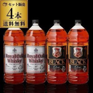 ウイスキー セット 飲み比べ 送料無料 ブラックニッカ クリア 4L 2本 ロイヤルオーク 銀ラベル...