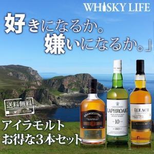 ウイスキー セット 飲み比べ 詰め合わせ 送料無料 アイラモルト 3本セット ウィスキー Ira 長...