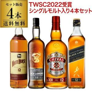 ウイスキー セット 飲み比べ 詰め合わせ 送料無料 すべて12年もの  スコッチ 5本セット ウィスキー whisky