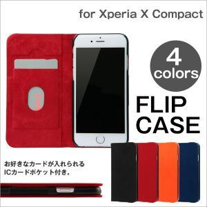 Xperia X Compact 用 手帳型ケース ファブリック ラムース素材使用|white-bang