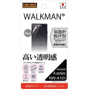 P5倍 23:59まで WALKMAN NW-A10シリーズ 用 ツヤツヤ 気泡軽減 防指紋 フィルムx2|white-bang