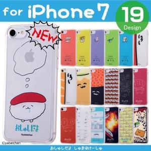 iPhone 7 おしゅしだよ PUケース +背面パネル / まぐろ しゃけ えび たまご めねぎ ...
