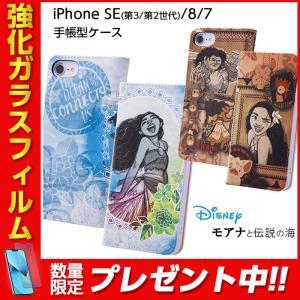 iPhone 7 モアナと伝説の海と伝説の海 / 手帳型ケース|white-bang