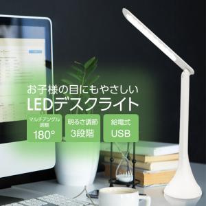 デスクライト LED スタンドライト LED 明るさ調整 LEDライト 小型 usb給電式ledライト 180度調整 usb 折り畳み式 デスク 読書灯 卓上ライト