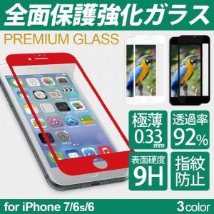iphone7 iphone6s iphone6 フィルム 指紋付きにくい 全面保護フィルム ガラスフィルム iPhone 極薄 【アイフォン ガラスフィルム】|white-bang