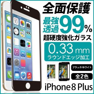 iphone8 PLUS ガラスフィルム iphone8 プラス フィルム 全面 iphone8プラス 強化 9h 極薄 高透過 気泡防止|white-bang