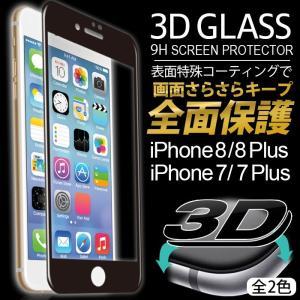 iphone8 / iphone8plus / iphone7 / iphone7plus フィルム ガラス 全面 3D さらさら 保護フィルム 高強度9h 極薄 高透過率|white-bang