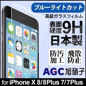 iPhone X iPhone XS / iphone8 / iphone8plus / iphone7 / iphone7plus ガラスフィルム ブルーライトカット フィルム 旭硝子 保護フィルム 日本製|white-bang