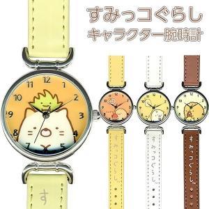 腕時計 キッズ 女の子 すみっコぐらし 1500 すみっこぐらし ウォッチ キャラクター