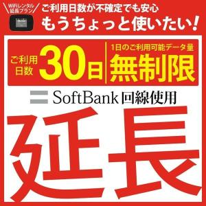 wifi レンタル 延長 無制限プラン 30日 モバイル wifi ルーター レンタル モバイルルー...