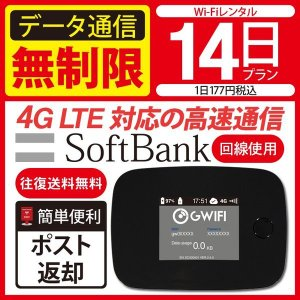 Wifi レンタル 14日 無制限 Softbank wifiレンタル レンタルwifi wifiモ...