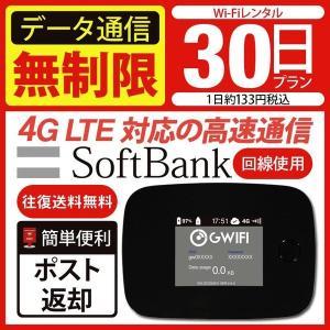 Wifi レンタル 30日 無制限 Softbank 国内 レンタルwifi wifiモバイルルータ...