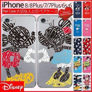 【2個セット】 iphone ケース ディズニー ペアケース カバー ミッキー ミニー iphone8 iphone8plus iphone7 iphone7plus iphone6s 6 アイフォン disney|white-bang