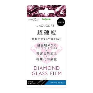 AQUOS R3 ダイヤモンドガラスフィルム 全面 9H アルミノシリケート ブルーライトカット ガラスフィルム アクオスr3|white-bang