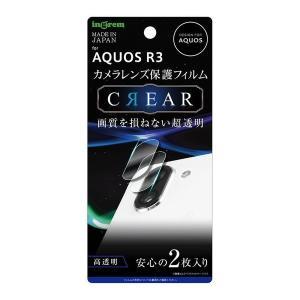 AQUOS R3 フィルム カメラレンズレンズ 光沢 カメラフィルム レンズフィルム アクオスr3|white-bang