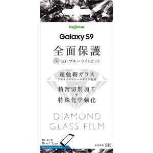 Galaxy S9 ダイヤモンドガラスフィルム 全面保護 ブルーライトカット ギャラクシーs9 フィルム ブルーライト ダイヤモンド ガラスフィルム ブラック|white-bang