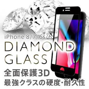 iphone8 ダイアモンドフィルム|white-bang