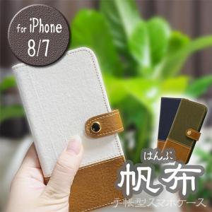 iphone8 ケース 手帳型 おしゃれ 帆布 iphone7ケース 手帳型 オシャレ スナップボタン 【iphone8/7用 アイフォン 手帳ケース カバー】|white-bang
