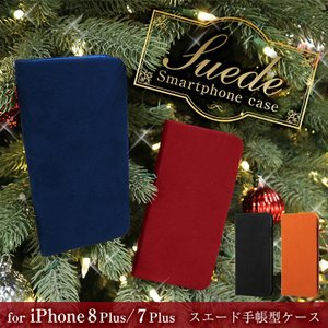 iphone8plus ケース 手帳型 おしゃれ スエード iphone7ケース 手帳型 オシャレ スムース 【iphone8 plus iphone7 plus アイフォン 手帳ケース カバー】|white-bang