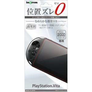 PlayStation Vita PCH-2000 フィルム 指紋防止高光沢【 ps vita ヴィータ 】|white-bang