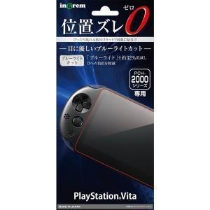 PlayStation Vita PCH-2000 フィルム ブルーライト高光沢【 ps vita ヴィータ 】|white-bang