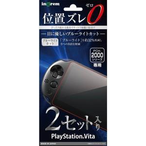 PlayStation Vita PCH-2000 フィルム ブルーライト高光沢 2枚入り【 ps vita ヴィータ 】|white-bang