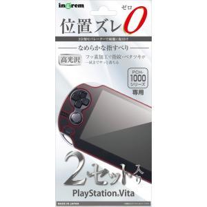 PlayStation Vita PCH-1000 フィルム 液晶保護フィルム 指紋防止高光沢 2枚入り【 ps vita ヴィータ 】|white-bang