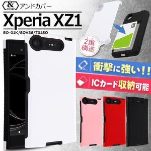 xperia xz1 ケース ハード シリコン 2重構造 カード収納 アンドカバー [&]cover SO-01K SOV36 701SO シンプル 無地 エクスペリアXZ1 衝撃|white-bang
