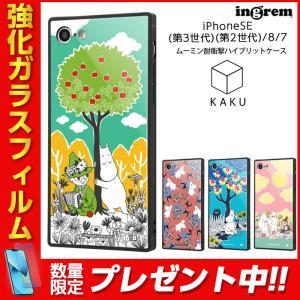 iphone8 ケース スクエア ムーミン グッズ iphone7ケース 四角 耐衝撃 KAKU アイフォン8 iphone7 カバー スマホケース ストラップホール キャラクター white-bang