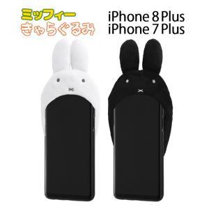iPhone8Plus iPhone7Plus ケース ぬいぐるみ ミッフィー グッズ スマホケース アイフォン8Plus カバー きゃらぐるみ white-bang