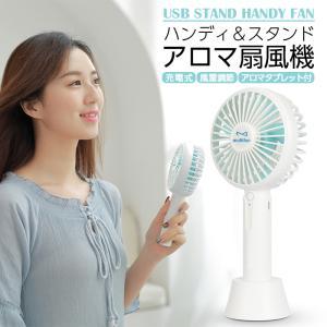 ハンディ扇風機 アロマ 充電式 強力 ハンディー扇風機 ハンディファン 扇風機 手持ち おしゃれ 小型 手持ち扇風機 電池|white-bang