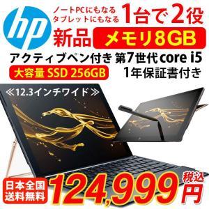 hp ノートパソコン 新品 win10 ( Core i5 /メモリ 8GB/SSD 256gb ) ノートpc パソコン タブレット 12.3インチ  4FV38PA-AAAA 1年間保証 アクティブペン付き 激安|white-bang
