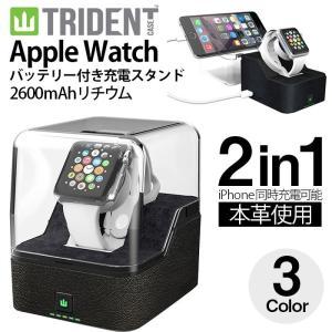 アップルウォッチ 充電器 apple watch 充電スタンド TRIDENT CASE 本革 ベルベット アメリカブランド Apple Watch Series 4 Series 3 38mm 42mm|white-bang