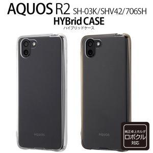 AQUOS R2 ケース ソフト クリア aquosr2 カバー ハイブリッド ブラック sh-03k shv42 706sh アクオスr2 ハイブリッドケース 透明|white-bang