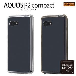 AQUOS R2 compact ケース クリア 耐衝撃 ハイブリッド / 透明 アクオス r2 コンパクト カバー ブラック ストラップホール 純正卓上ホルダ対応|white-bang