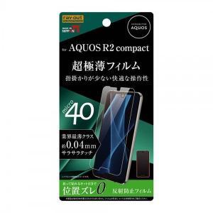 AQUOS R2 compact フィルム 指紋防止 液晶保護 反射防止 さらさらタッチ 薄型 指紋 アクオス r2 コンパクト white-bang