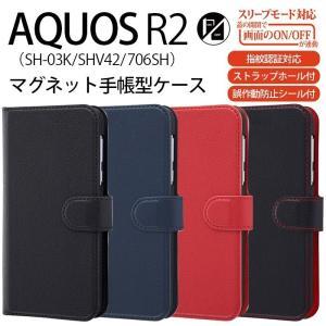 aquos r2 ケース 手帳型 マグネット シンプル 純正 aquosr2ケース 手帳型ケース ブ...