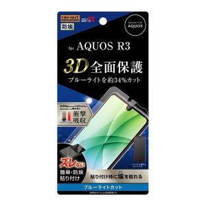 AQUOS R3 フィルム 全面 液晶保護 TPU 光沢 フルカバー 衝撃吸収 ブルーライトカット アクオスr3|white-bang