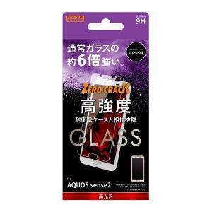 AQUOS sense2 ガラスフィルム 液晶保護 フィルム 9H アルミノシリケート 光沢 アクオスセンス2 white-bang