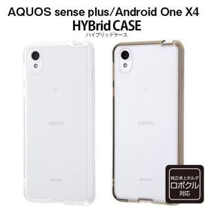 aquos sense plus sh-m07 simフリー ケース カバー ハイブリッド クリア 衝撃吸収 android one x4 ストラップホール付 純正卓上ホルダ対応|white-bang