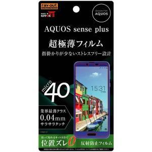 AQUOS sense plus Android One X4 フィルム 反射防止 液晶保護フィルム さらさらタッチ 薄型 指紋 sh-m07 simフリー white-bang