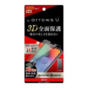 arrows U フィルム 全面 TPU 光沢 フルカバー 衝撃吸収|white-bang