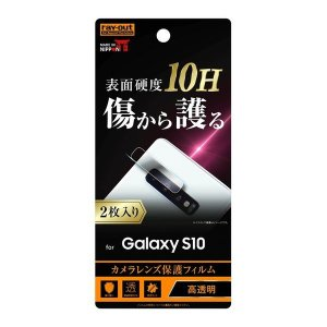 Galaxy S10 カメラレンズフィルム 2枚入り 10H カメラ保護 レンズフィルム カメラフィルム ギャラクシーs10 galaxys10 white-bang