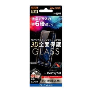 Galaxy S10 ガラスフィルム 全面 ブルーライトカット 防埃 3D 10H アルミノシリケート ブラック ギャラクシーs10 galaxys10 white-bang