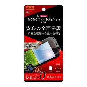 ■対応端末: らくらくスマートフォン me F-01L ■素材: シリコン膜(液晶保護フィルム吸着面...