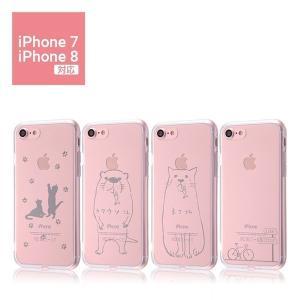 iphone7ケース おしゃれ ハイブリッド iphone8 ケース 猫 ねこ ネコ カワウソ 自転...