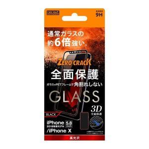 iPhone XS iPhone X ガラスフィルム 全面 3D 9H 全面保護 光沢 ソフトフレーム / ブラック ガラス フィルム|white-bang
